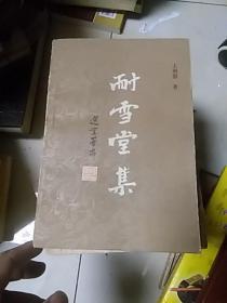 耐雪堂集                      外封8品自然旧
