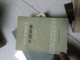 湖北文物考古文献目录 1949-1983