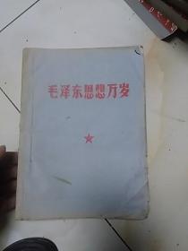 毛泽东思想万岁(油印本) 革联抗大战斗队,编印,16开,内有毛像,林提,内关于林彪的全