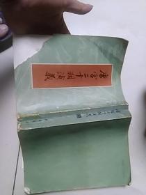 唐宫二十朝演义(中国书店影印本     32开影印版,上册,外封缺角,其它完好)