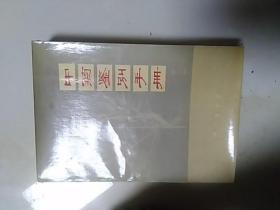 中药鉴别手册 (二)