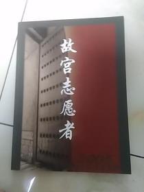 故宫志愿者 2005                      16开铜版彩印本