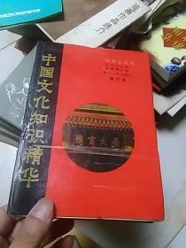中国文化知识精华                     32开精装厚本
