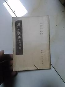 汤头歌诀 正续集                 1959年印外封破损,书内完好,原书照相