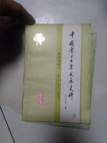 中国电力工业发展史料{解放前的七十年1879--1949}