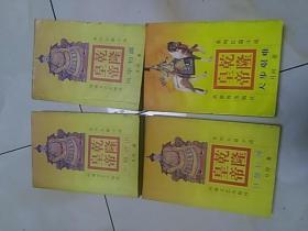 乾隆皇帝       二月河,著,   32开-一、二、三、四册,85品自然旧,原书照相