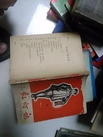 革命现代京剧 红灯记(一九七0五月演出本) 32开缺底封,其它完好