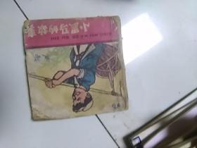 小黑马的故事 (48开老版连环画,现存124页,缺底封)