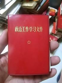 政治工作学习文件 (红色塑料封皮,缺扉毛林).