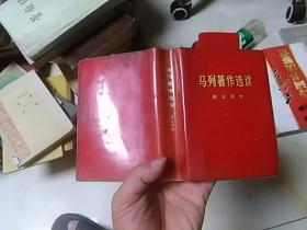 马列著作选读( 64开红色塑料皮,战士读本,内有马列恩斯照片)