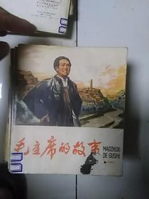毛主席的故事(一)连环画