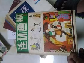 连环画报 1981年第1期            16开原书照相,精美中插,原书照相,订书以文字为准,一次一本,介意勿订