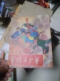 英雄五少年 陕西人民,精美封面和插图