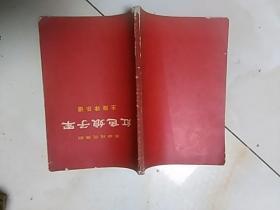红色娘子军       主旋律乐谱,革命现代京剧
