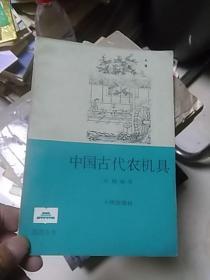 中国古代农机具                    多图文