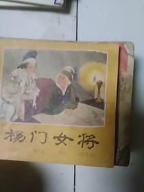 杨门女将(连环画,一版一印)