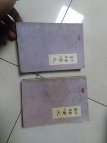 封神演义 (32开,上下册)