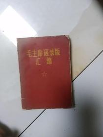 毛主席语录版汇编