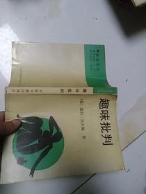 趣味批判【美学译文丛书】