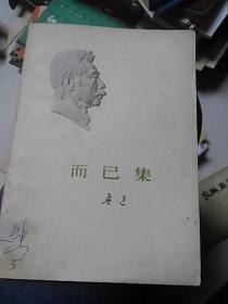 而已集【鲁迅单行本   1973年1版1印-】外封自然旧