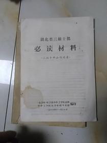 湖北省三级干部必读材料                              16开东方红红卫兵华中工学院总部华中工学院东方