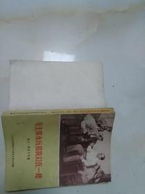 毛主席永远和我们在一起(散文.报告文学集)内有三张毛像