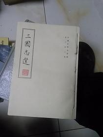 三国志选(繁体竖排)【197979年6印】