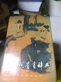 唐宋词鉴赏辞典(32开精装厚本,江苏古籍出版)