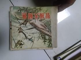智捕大鲟鱼            (48开彩色连环画)