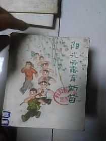 阳光雨露育新苗(革命儿歌选) 图文本