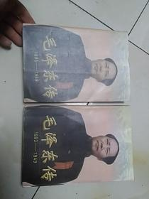 毛泽东传(1893—1949)(32开上下册全)原书照相,85品自然旧