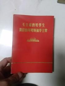 毛主席的好学生我们的英明领袖华主席               内有图片和题词7页,内夹一张16开的毛和华国锋相片