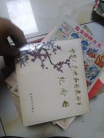 中华人民共和国教师节    纪念册,24开精装本,36页图片,全部204页,没有写一页,品好