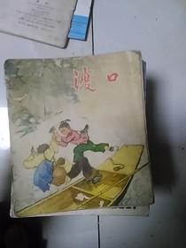 渡口(40开连环画)