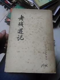 老残游记     人民文学,32开1979年印,背脊上角损