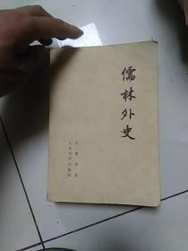 儒林外史           32开1977年一版一印