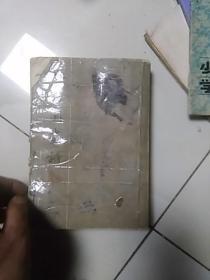 芥子园画谱     32开厚本,多本合订本