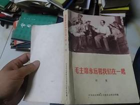 毛主席永远和我们在一起          诗集【32开,内有毛像3幅】