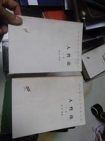 人性论(32开上下册) 1983年印