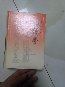红楼梦   岳麓书社    32开精装本,85品自然旧,原书照相
