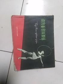 体育画资料集锦                       1960年一版一印