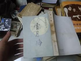 雪月梅      中国古典小说研究资料丛书