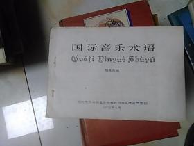 国际音乐术语【32开,手写油印本】