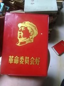 革命委员会好       64开  红色塑料皮,封面有毛像,561页后附全国省,直辖市成立革命委员会情况简介