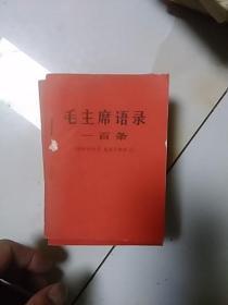 毛主席语录一百条               64开缺林