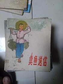 40开 彩色连环画【卖鱼送信】