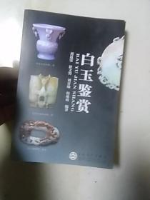 白玉鉴赏                 32开图文本