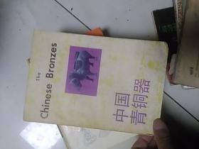 中国青铜器                 32开多图本