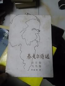 泰戈尔诗选, 湖南人民出版社  ,一版一印