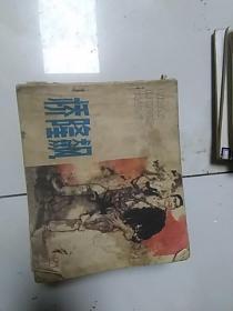 桥隆飙(40开连环画,现存172页,缺底封)